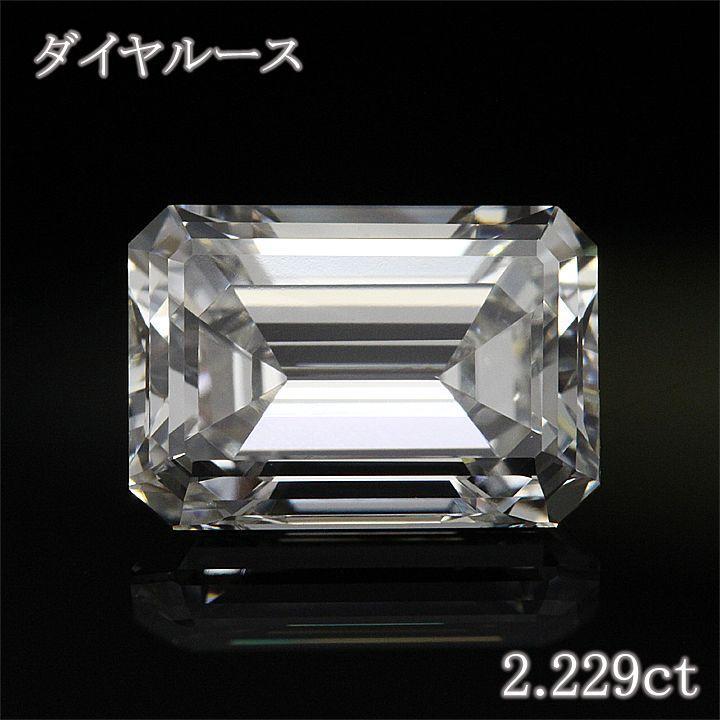 【あす楽対応】 【返品可能】 エメラルドカット 2カラット ダイヤモンドルース 2.229ct G VVS2 中央宝石鑑定書 (238250), アースモンスター 59ddf6ac
