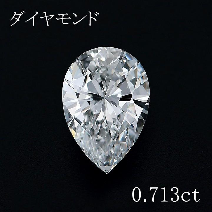 【ふるさと割】 【返品可能】 0.7カラット ダイヤモンドルース(裸石) 0.713ct D VVS-2 ペアシェイプ 中央宝石鑑定書 (NONE)(272208), カミカワマチ 885d161f