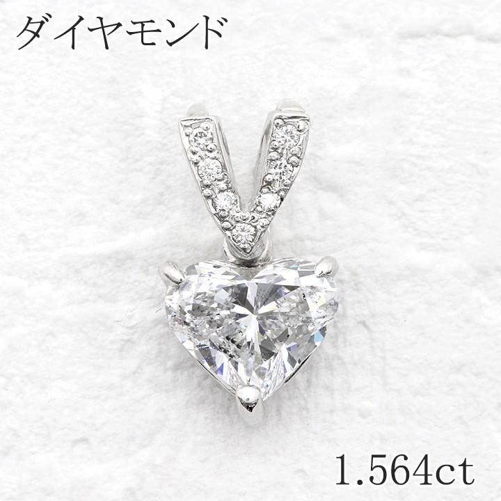 送料無料 【返品可能】ダイヤモンド 1.564ct ペンダントヘッド Pt900 縦16mm D SI1 ハート 中央宝石鑑定書 (302401), マキゾノチョウ f826aded