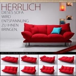 ソファー デザインマルチリクライニングソファ HERRLICH ヘルリッチ