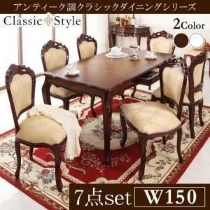 テーブルセット テーブル セット アンティーク調クラシックダイニング フランソワーズ 7点セット(テーブル+チェア6脚) 肘なし W150 ダイニング