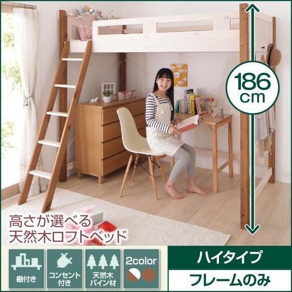 ベッドフレーム 高さが選べる天然木ロフトベッド pajarito パハリート ベッドフレームのみ ハイタイプ