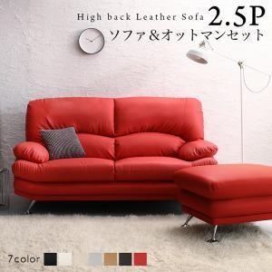ソファ&オットマンセット 2.5人掛け レザータイプ 日本の家具メーカーがつくった 贅沢仕様のくつろぎハイバックソファ 贅沢仕様のくつろぎハイバックソファ