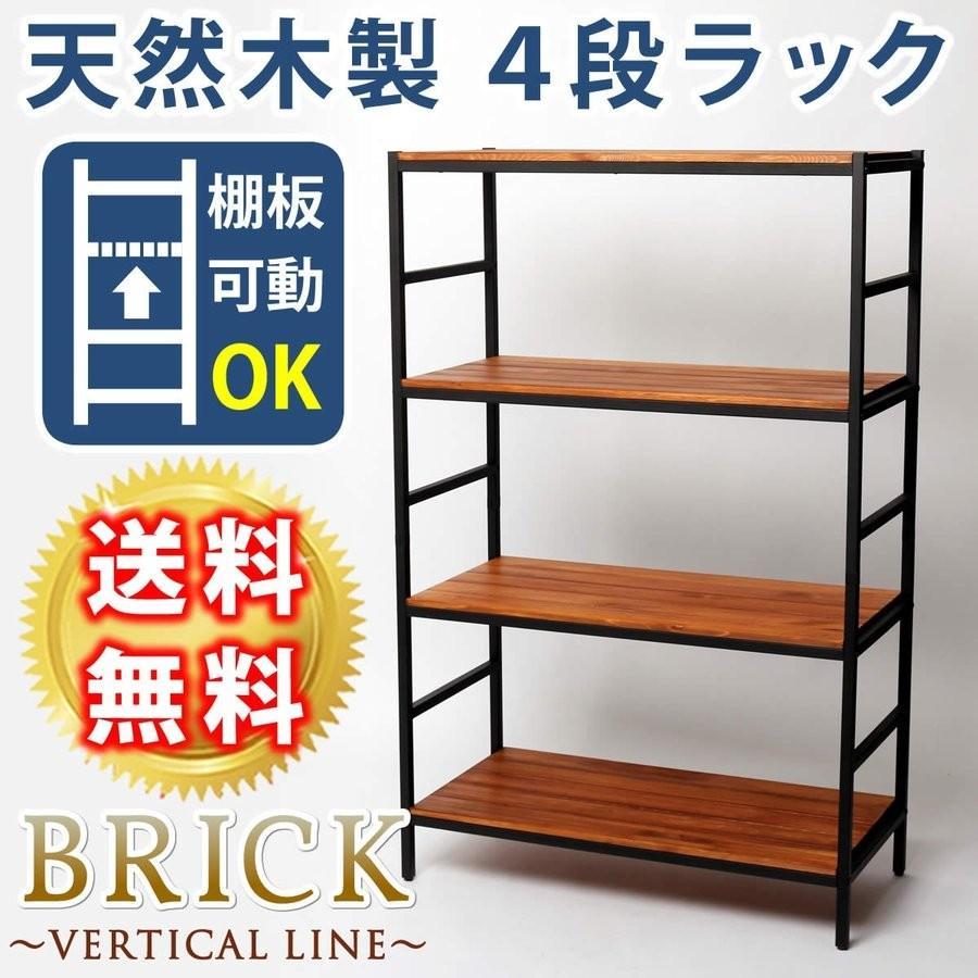 ラック ブリックラックシリーズ 4段タイプ 4段タイプ 86×40×135 PRU-8640135 収納 棚 ラック