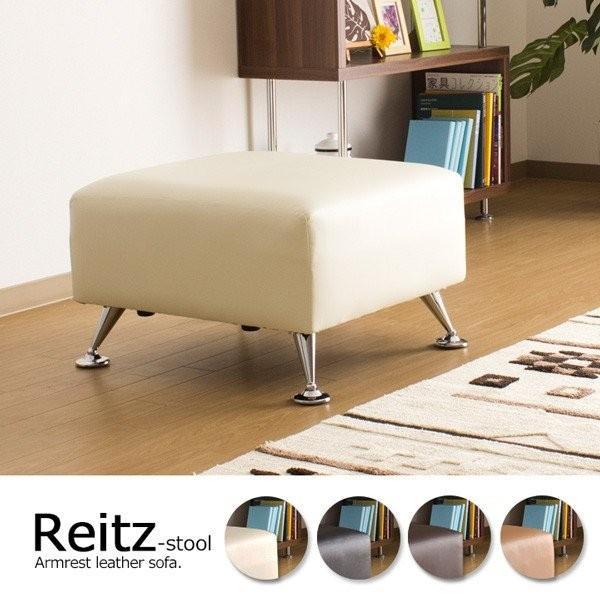オットマン レザータイプ レザータイプ PVC合成レザー張り オットマン スツール Reitzシリーズ レイツ
