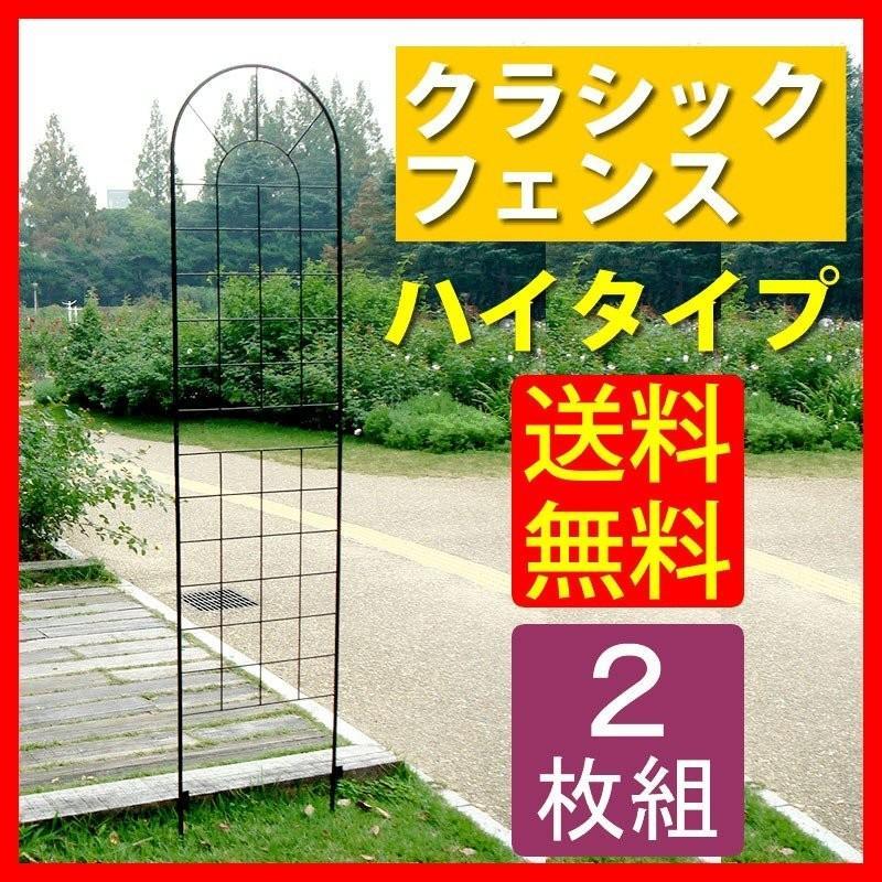ガーデニング 柵 アイアンフェンス 220(2枚組) YBIF-220-2P ガーデニング