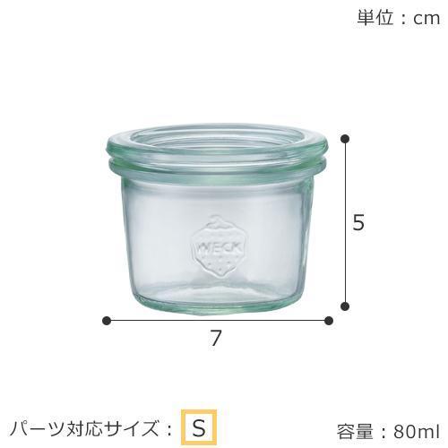 [5/30までポイント5倍] WECK キャニスター モールドシェイプ 80ml MOLD SHAPE ガラスキャニスター ウェック 保存容器 保存瓶 WE-080|favoritestyle|06