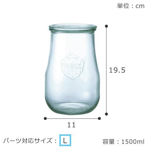 [5/30までポイント5倍] WECK キャニスター チューリップシェイプ 1500ml TULIP SHAPE ガラスキャニスター ウェック 保存容器 保存瓶 WE-738|favoritestyle|06