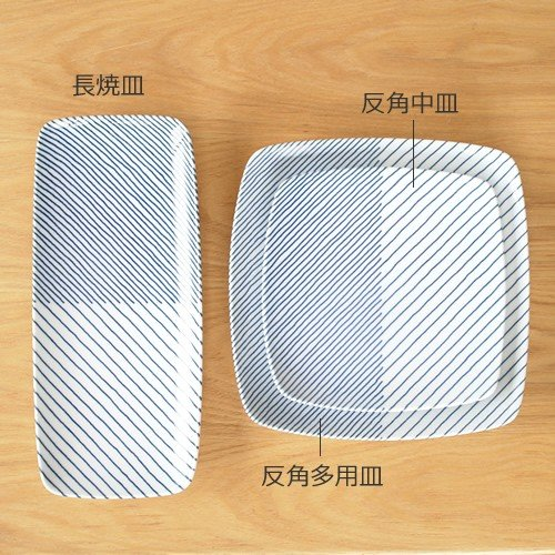 白山陶器 重ね縞 長焼皿 波佐見焼 角皿 皿 和食器 HAKUSAN HKSN-KNJ-03|favoritestyle|06