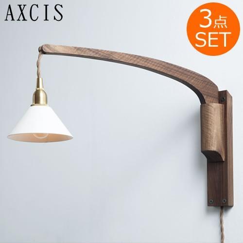 アクシス AXCIS Wood Bracket BOOM ブラケット・灯具・シェードセット 壁付けブラケット 照明用 木製 壁掛け照明 ウォールライト