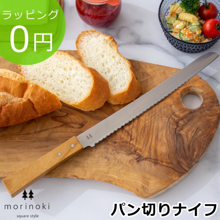 ブレッドナイフ パンナイフ パン切りナイフ morinoki 志津刃物製作所 パン切り包丁 パン用ナイフ 日本製 SM-4000|favoritestyle