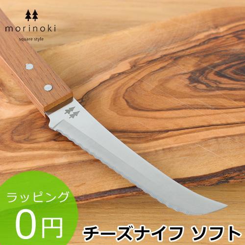 チーズナイフ ソフト morinoki 志津刃物製作所 日本製 木製 ソフトチーズ・セミハードチーズ用 favoritestyle