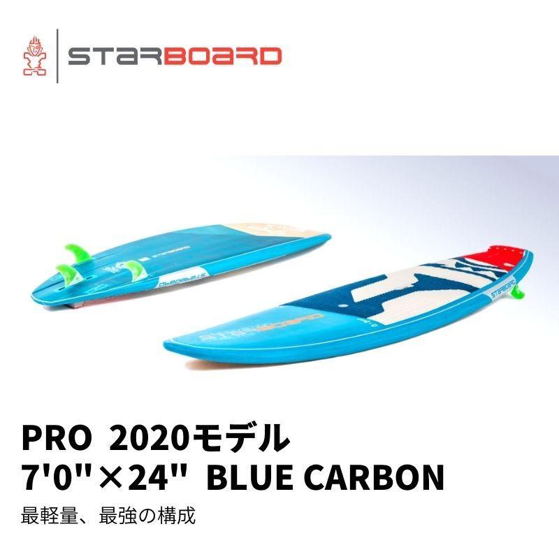 適切な価格 2020 2020 ウェーブ スターボード プロ ブルーカーボン STARBOARD PRO PRO 7'0