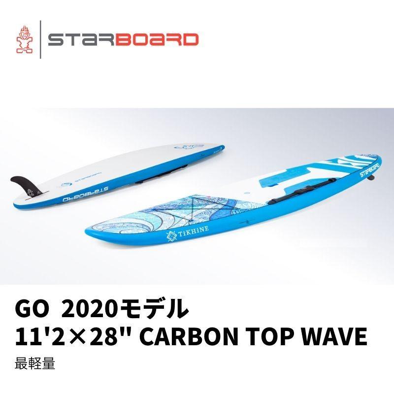 【予約中!】 2020 スターボード ゴー オールラウンド カーボントップ ウェーブ STARBOARD 釣り SUP GO 11'2