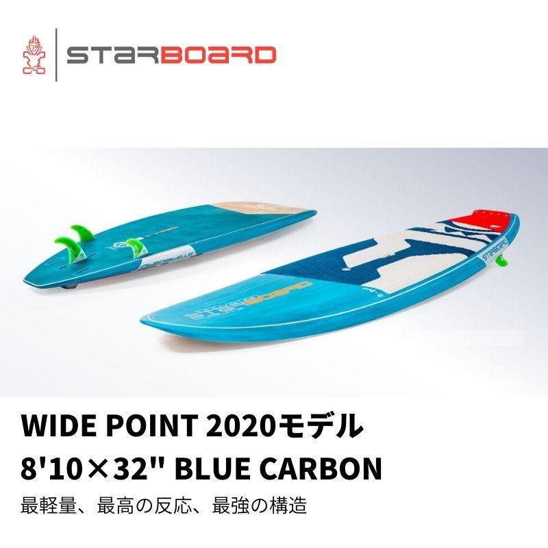 最新の激安 2020 スターボード ワイドポイント ブルーカーボン ウェーブ STARBOARD WIDE POINT サップ 8'10