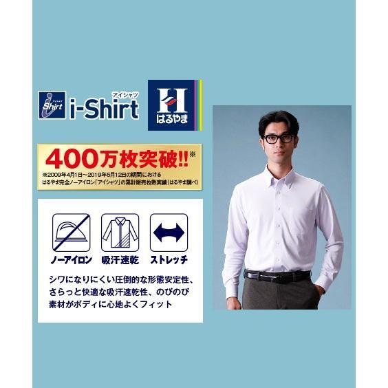 (特別価格) ノーアイロン長袖ストレッチiシャツ 伸びる ワイシャツ M-10L レギュラーカラー 大きいサイズ メンズ はるやま i-Shirt|faz-store|11