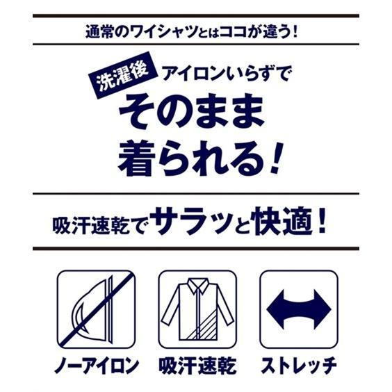 (特別価格) ノーアイロン長袖ストレッチiシャツ 伸びる ワイシャツ M-10L レギュラーカラー 大きいサイズ メンズ はるやま i-Shirt|faz-store|07