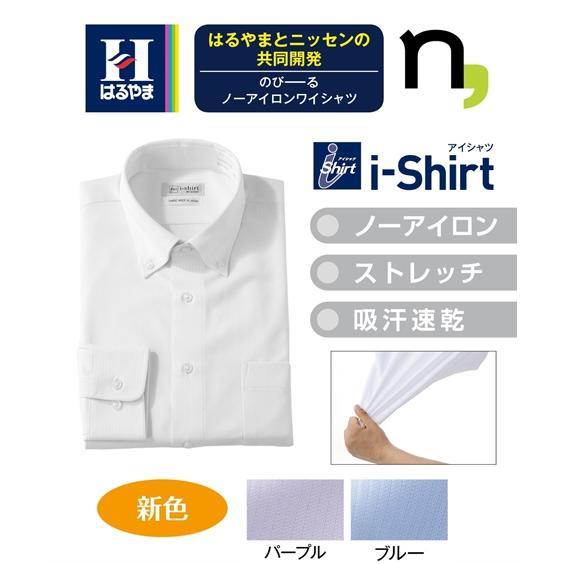 (特別価格) ノーアイロン長袖ストレッチiシャツ 伸びる ワイシャツ M-10L ボタンダウン 大きいサイズ メンズ はるやま i-Shirt アイシャツ faz-store