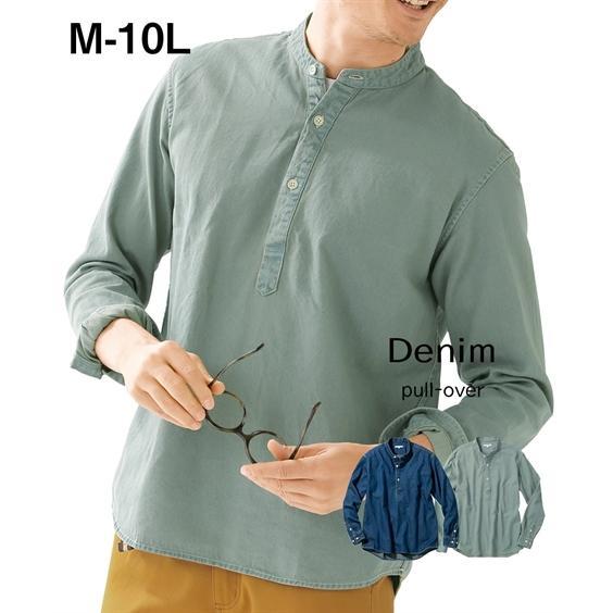 ノーカラーでこなれ感ある デニムプルオーバー メンズ M-10L どんなアイテムにも合わせ易く飽きのこないデザイン 大きいサイズ メンズ トップス ニッセン|faz-store