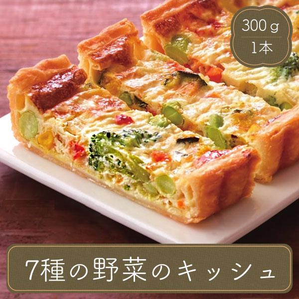冷凍食品 味の素 7種の野菜のキッシュ 食品 オードブル キッシュ 業務用 fbcreate