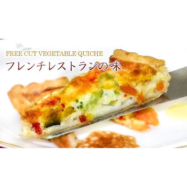 冷凍食品 味の素 7種の野菜のキッシュ 食品 オードブル キッシュ 業務用 fbcreate 04
