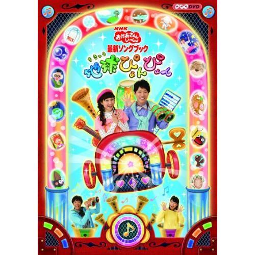 NHKおかあさんといっしょ 最新ソングブック 「地球ぴょんぴょん」 [DVD] fbworld-store