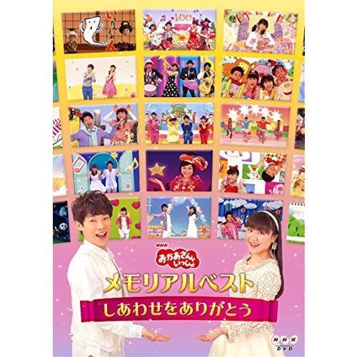 「おかあさんといっしょ」メモリアルベスト~しあわせをありがとう~ [DVD]|fbworld-store