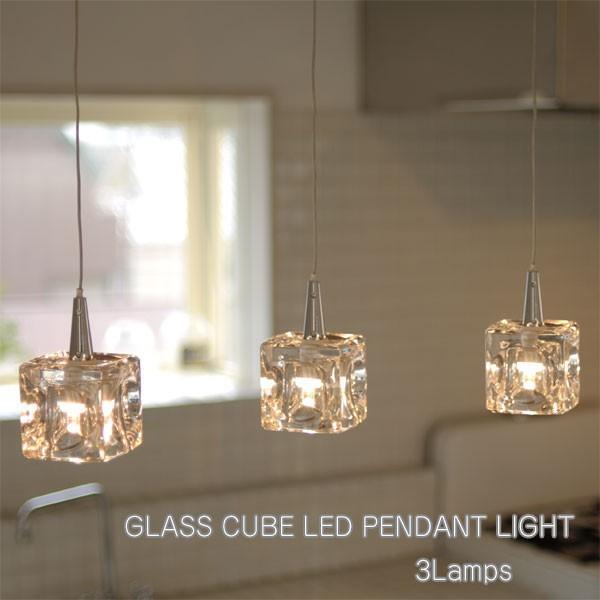 ガラスキューブ LED LED ペンダントライト3灯