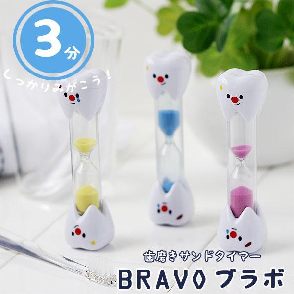 砂時計 ブラボ BRAVO(キッズ はみがき 3分 ブラッシング 歯磨き練習 プチギフト)|fci