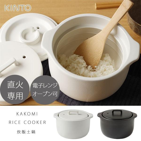 KINTO キントー KAKOMI 炊飯土鍋 2合(直火専用 食洗器可 遠赤外線効果 ライスクッカー なべ 米 ご飯 白飯) fci