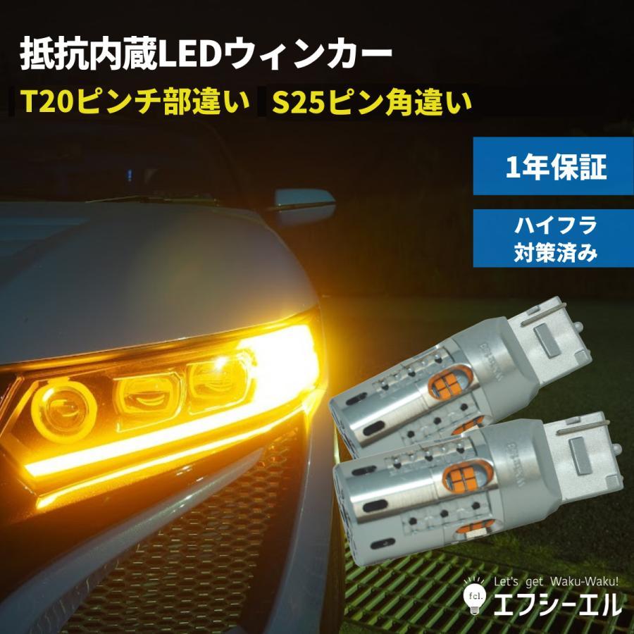 fcl led 抵抗内蔵LEDバルブ ウインカー用 ハイフラ防止 T20 S25 アンバー 2個セット fcl.|fcl
