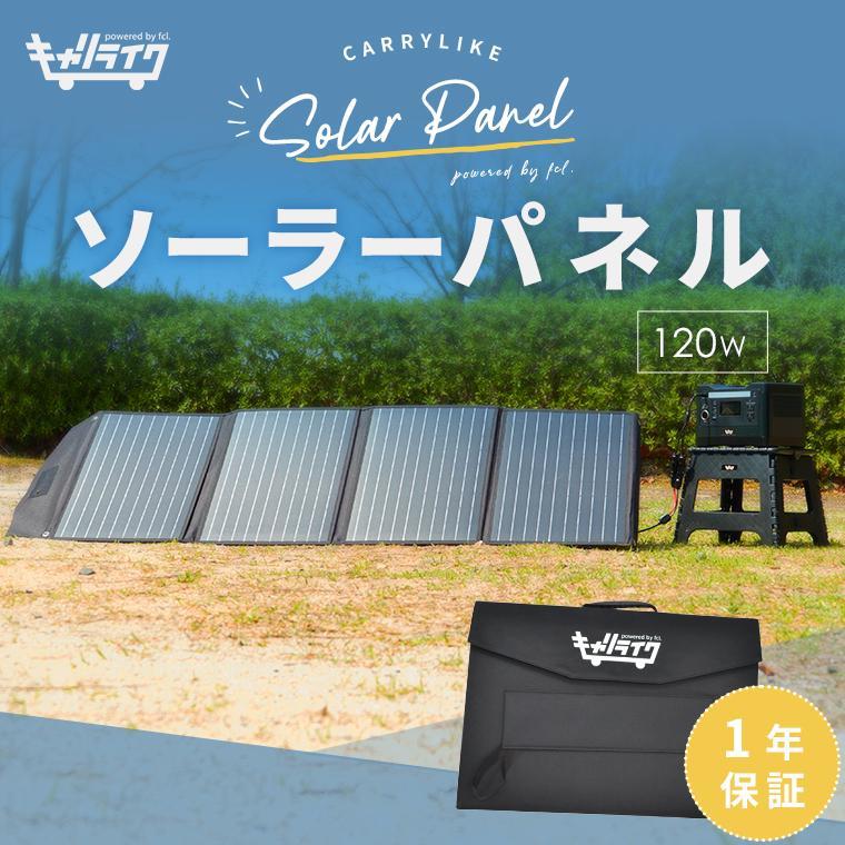 【決算セール30%オフ!】 キャリライク ソーラーパネル 120W ソーラーチャージャー 折り畳み式 USB出力 DC出力 コンパクト 防災 電気 地震 停電 蓄電池|fcllicoltdshy