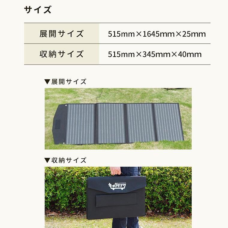 【決算セール30%オフ!】 キャリライク ソーラーパネル 120W ソーラーチャージャー 折り畳み式 USB出力 DC出力 コンパクト 防災 電気 地震 停電 蓄電池|fcllicoltdshy|14