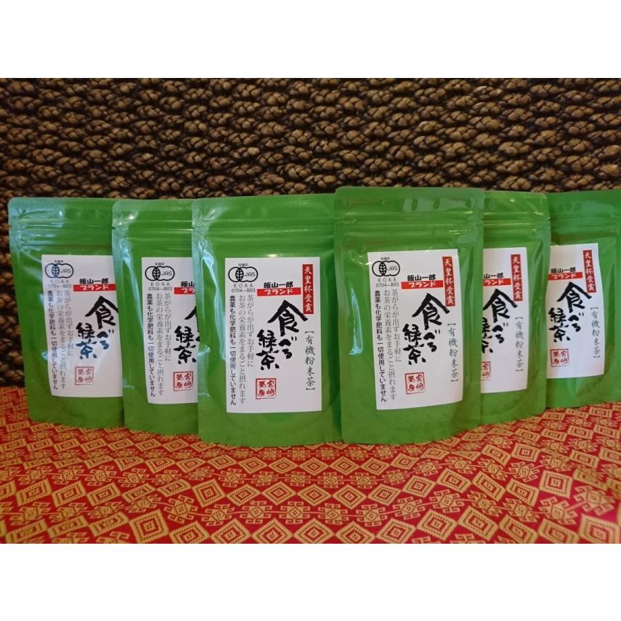 2個セット送料無料!無農薬「食べる緑茶」 有機粉緑茶|fcloud