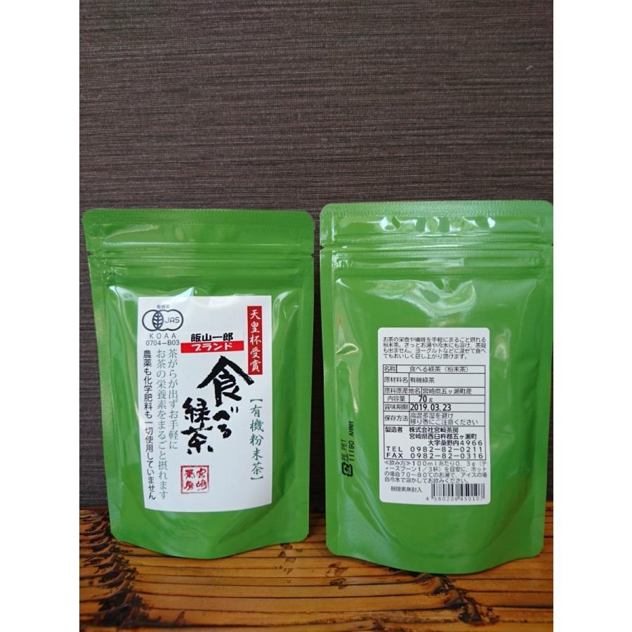 2個セット送料無料!無農薬「食べる緑茶」 有機粉緑茶|fcloud|02