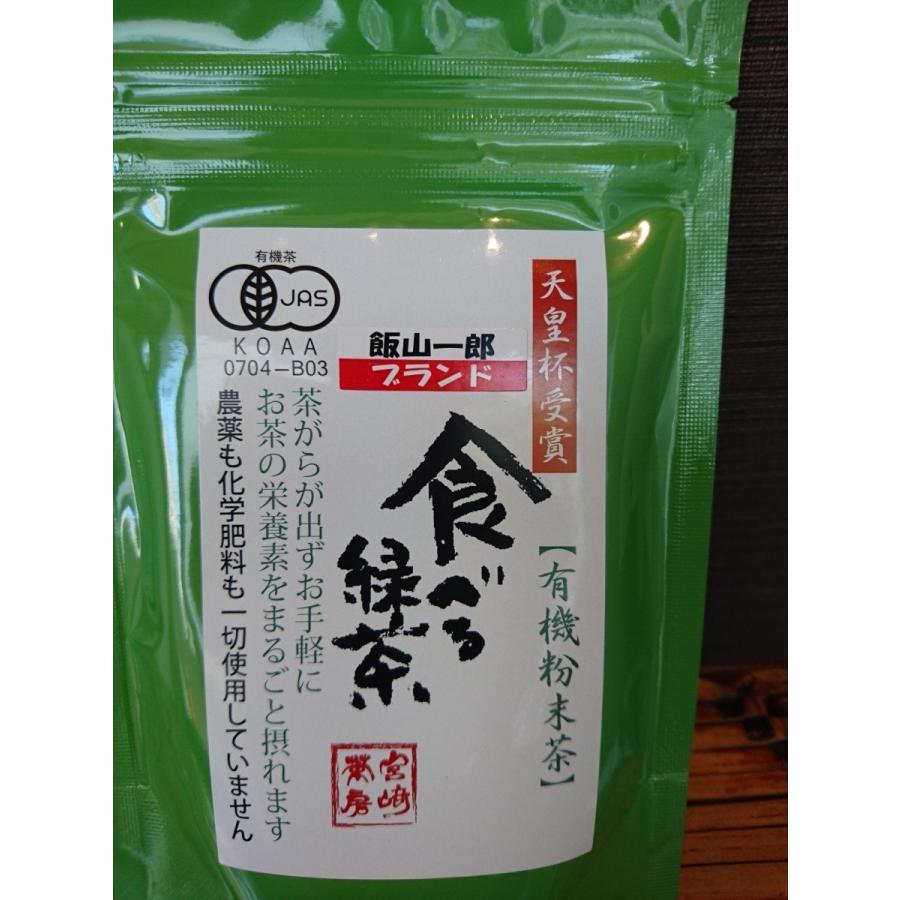 2個セット送料無料!無農薬「食べる緑茶」 有機粉緑茶|fcloud|03