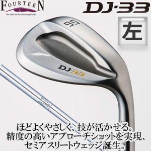 フォーティーン 【左用】 DJ-33 ウェッジ N.S.PRO 950GH HT スチールシャフト 【受注生産品】