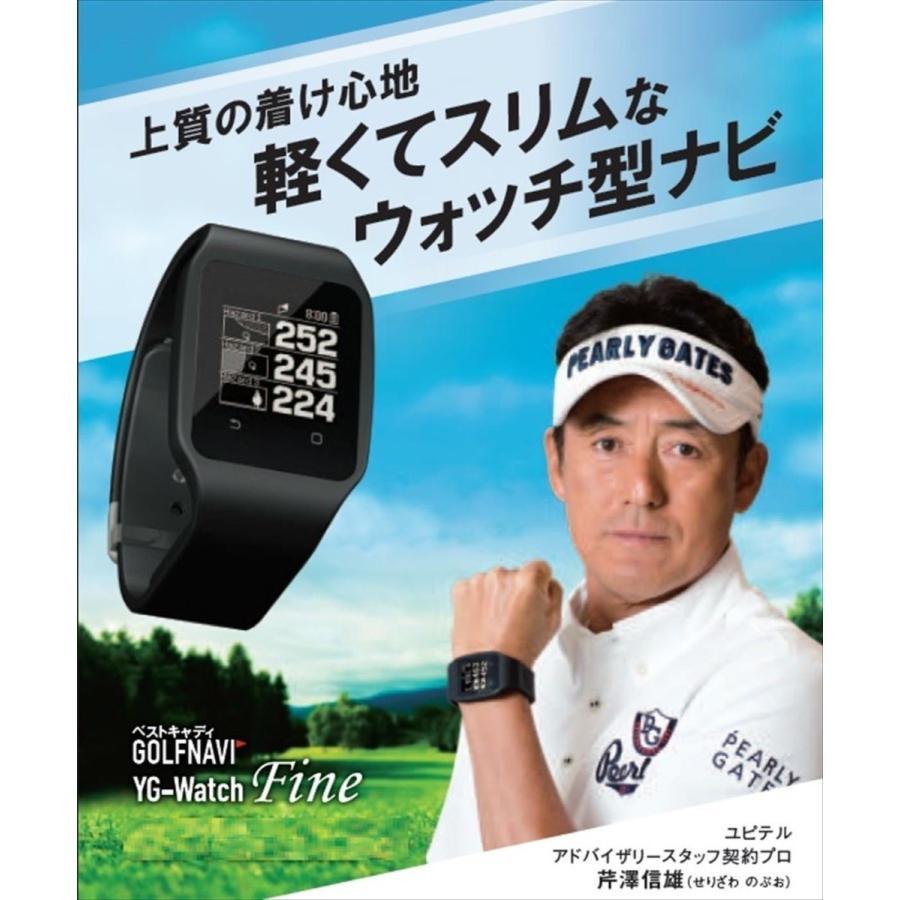 ユピテル ゴルフ Yupiteru GOLF GPSナビ YG-Watch Fine