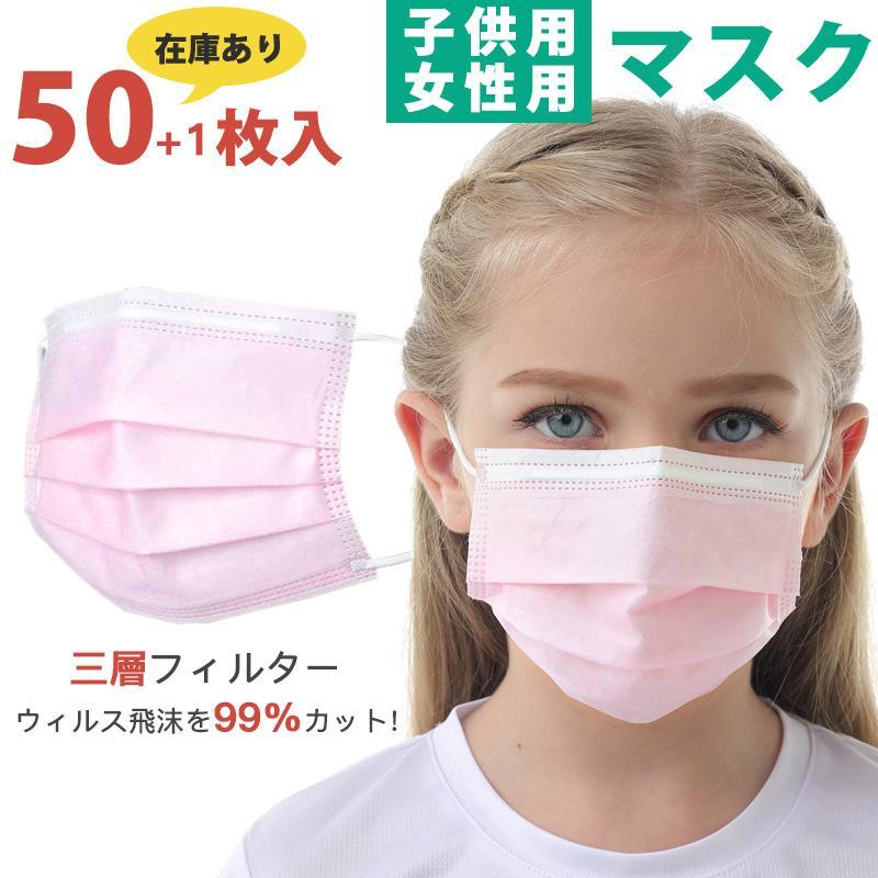 マスク ピンク マスク 使い捨てマスク