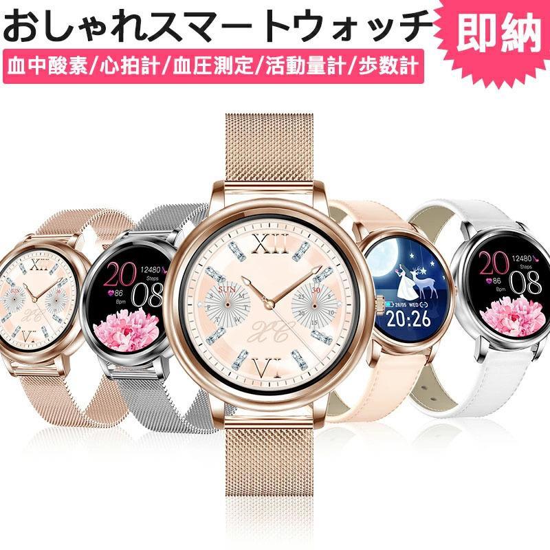 腕時計 レディース 店長イチオシ! ベルト スマートウォッチ 2021 日本語 説明書 血圧 正確 iphone Android 血中酸素濃度計 睡眠検測 歩数計 即納 1年保証|fedick