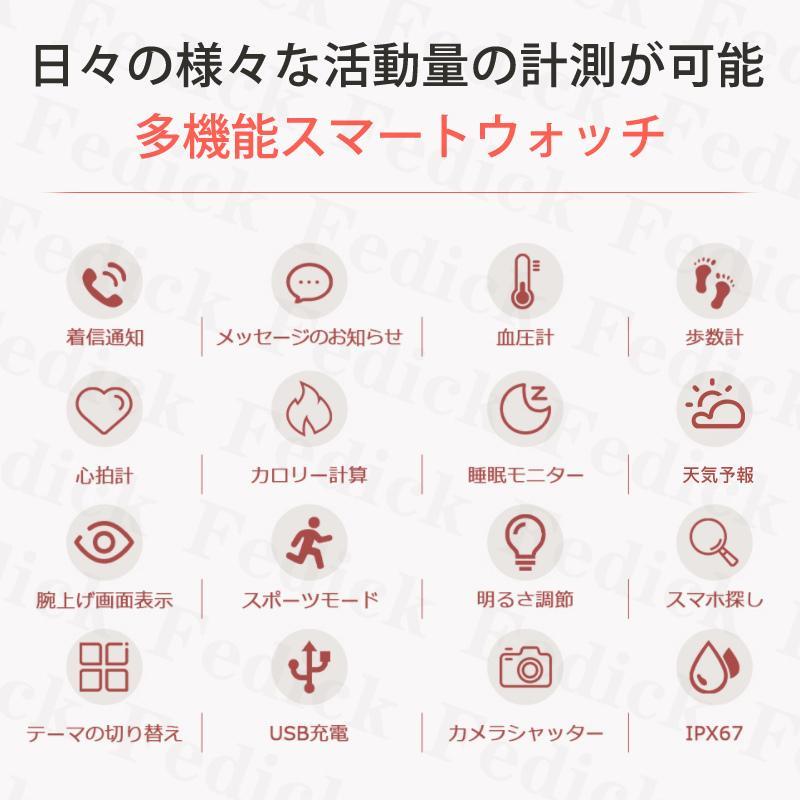 腕時計 レディース 店長イチオシ! ベルト スマートウォッチ 2021 日本語 説明書 血圧 正確 iphone Android 血中酸素濃度計 睡眠検測 歩数計 即納 1年保証|fedick|05