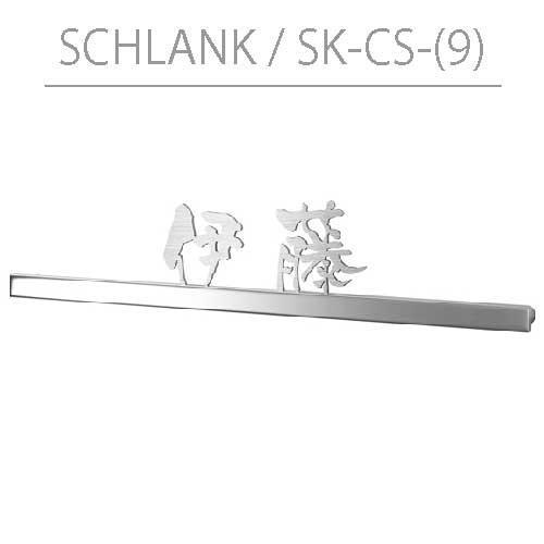 丸三タカギ・シュランク:SK-CS-(9)[N-572]【表札・ネームプレート】