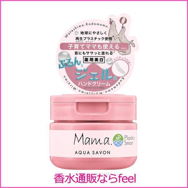 ママ アクアシャボン 薬用美白 ハンドクリーム 19A フラワーアロマウォーターの香り FAW 80g MAMA AQUASAVON ハンドケア ユニセックス フレグランス|feel