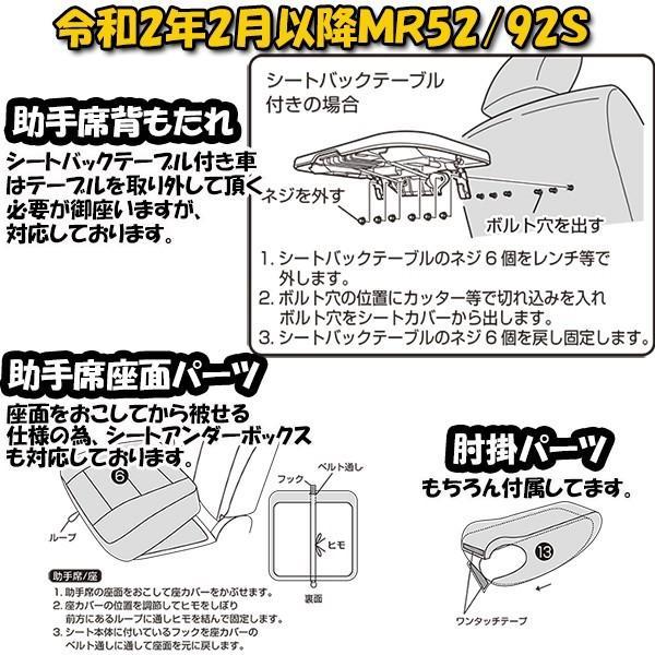 スズキ ハスラー シートカバー MR31S MR41S MR52S MR92Sモンブラン 3層構造 ラミネート加工 ブラック 撥水布 1台分セット フェリスヴィータ セール|felice-vita|16