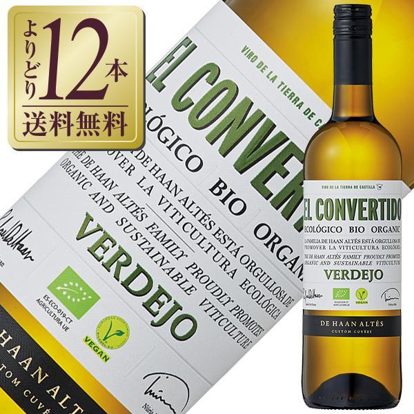 白ワイン スペイン デ ハーン アルテス エル コンベルティード ベルデホ オーガニックワイン 2019 750ml wine felicity-y