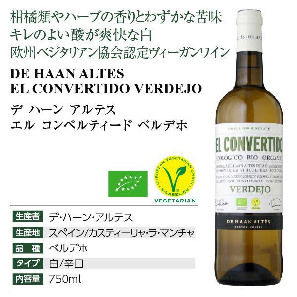 白ワイン スペイン デ ハーン アルテス エル コンベルティード ベルデホ オーガニックワイン 2019 750ml wine felicity-y 04
