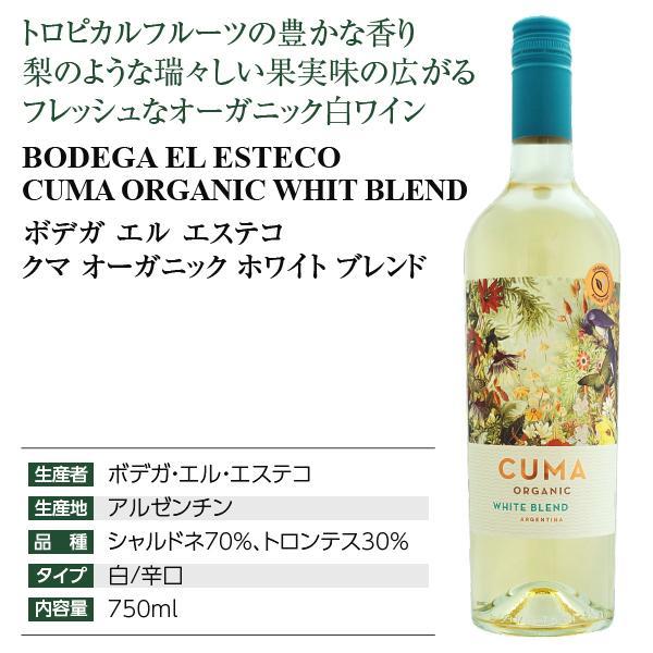 白ワイン アルゼンチン ボデガ エル エステコ クマ オーガニック ホワイト ブレンド 2018 750ml felicity-y 02