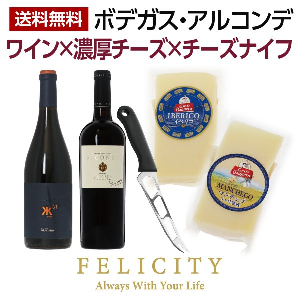 赤ワインセット アルコンデ スペイン ワイン2本と生ハム&ウォッシュ チーズセット 送料無料 クール代込 包装不可 ワインセット wine wain|felicity-y