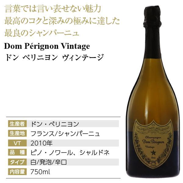 シャンパン フランス シャンパーニュ ドンペリニヨン ドンペリ 白 2010 並行 箱なし 750ml felicity-y 04
