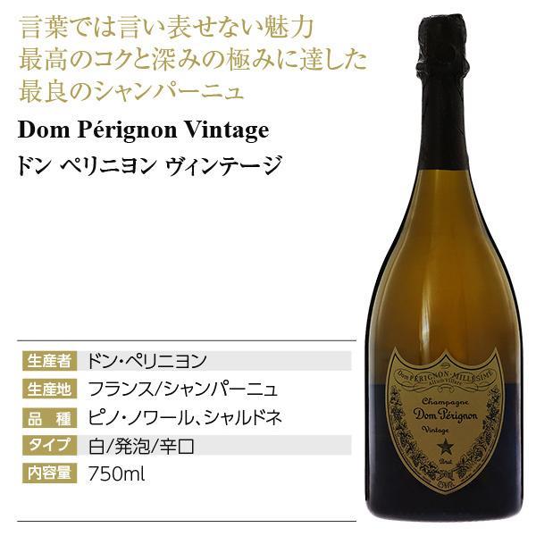 シャンパン フランス シャンパーニュ ドンペリニヨン ドンペリ 白 2010 正規 箱なし 750ml|felicity-y|04